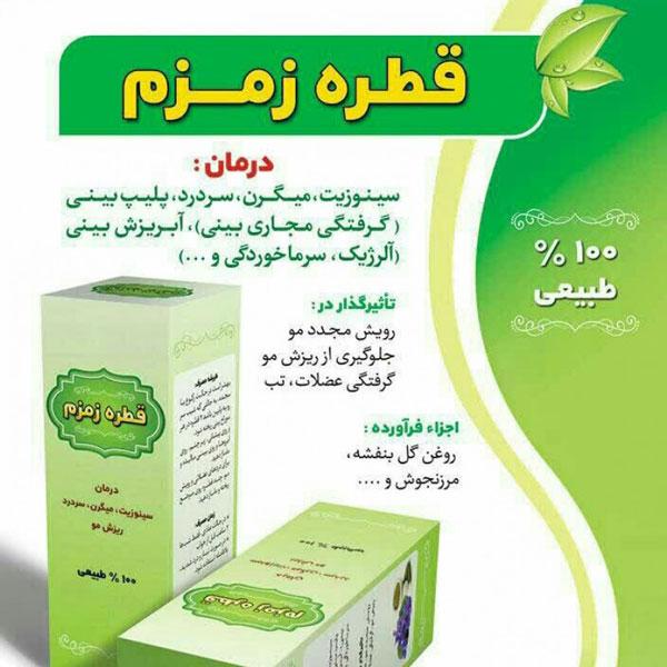 قطره زمزم گیاهی درمان سینوزیت میگرن و سردرد