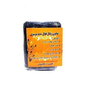صابون زغال فعال شده موسوی